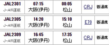 161224 JAL伊丹ー松山時刻表