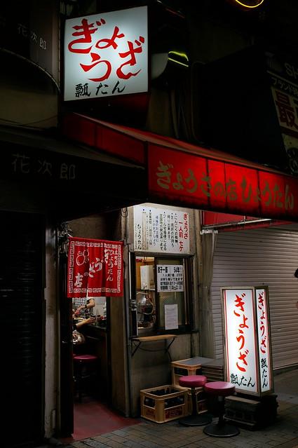 瓢たん 元町本店