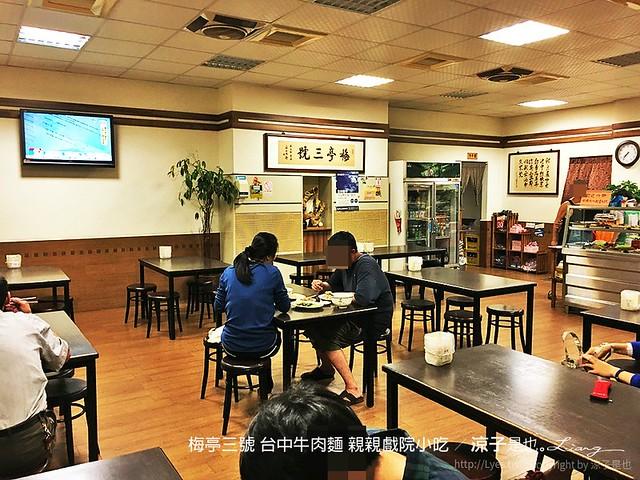 梅亭三號 台中牛肉麵 親親戲院小吃 3