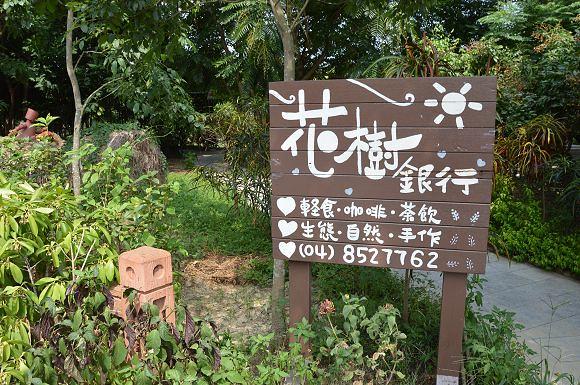 花樹銀行01