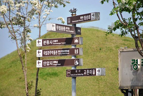71 Gyeongju (3)