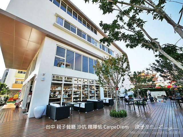 台中 親子餐廳 沙坑 嘎嗶惦 CarpeDiem 33