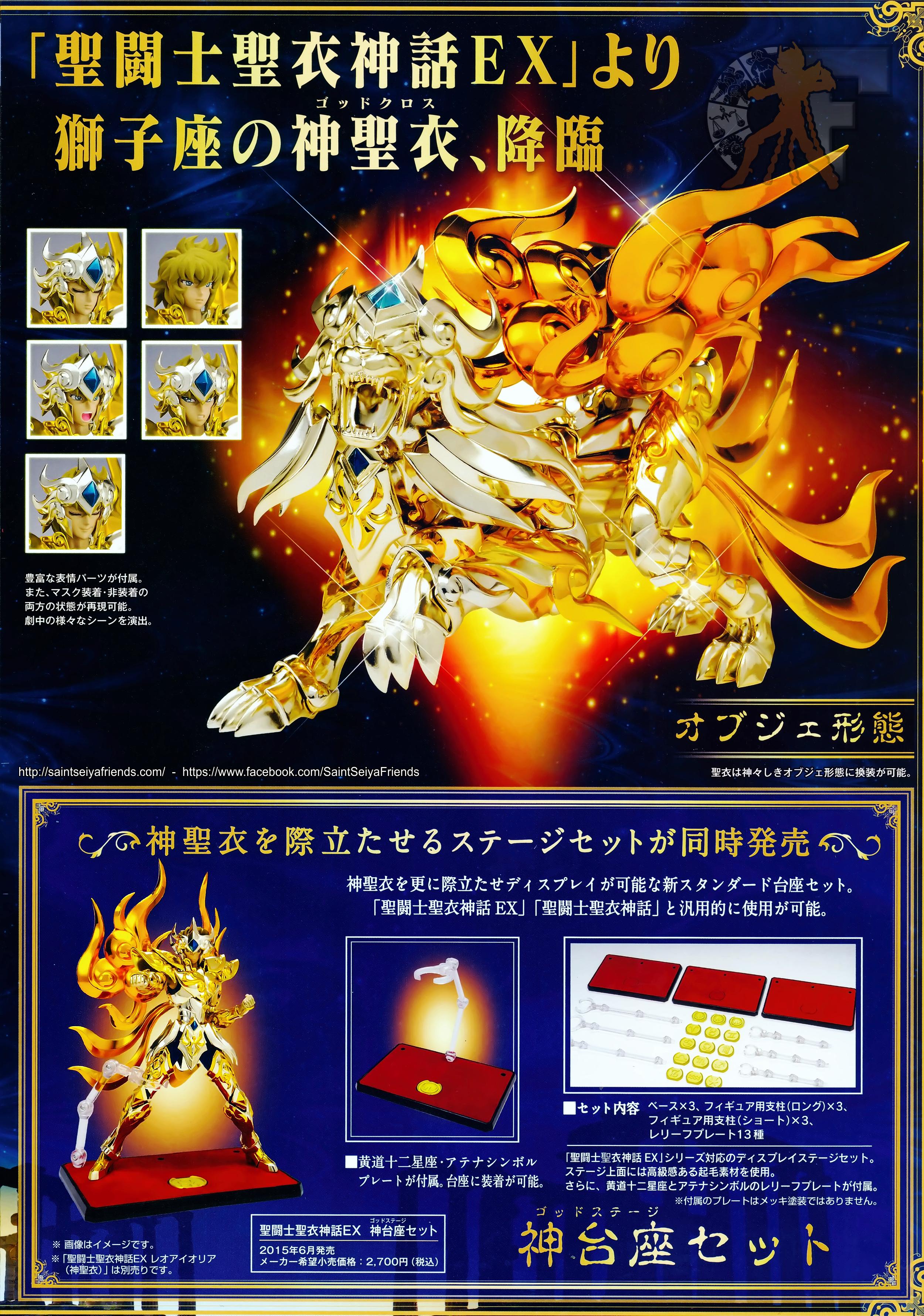 [Comentários] Saint Cloth Myth EX - Soul of Gold Aiolia de Leão - Página 9 18476252533_1bce329780_o