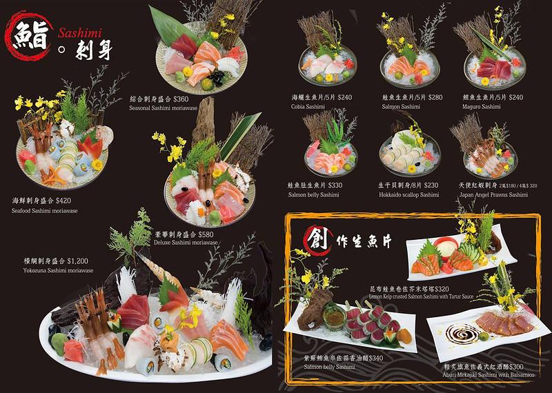 12 匠太郎 menu 刺身