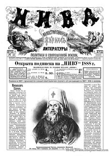 Niva 1887_1115
