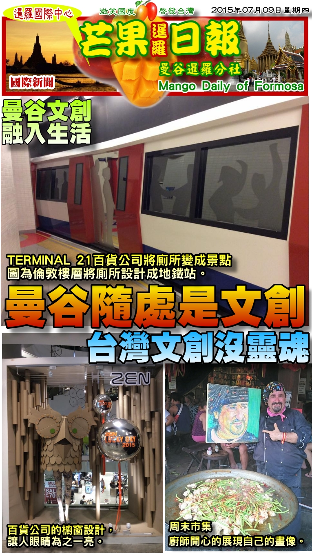 150709芒果日報--國際新聞--曼谷隨處是文創,台灣文創沒靈魂
