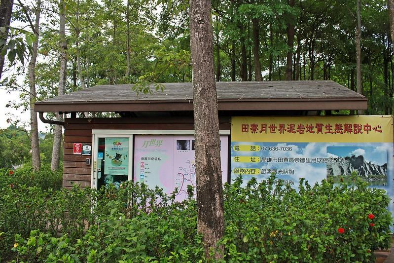 17度C環島沙發旅行-高雄-田寮月世界- (13)