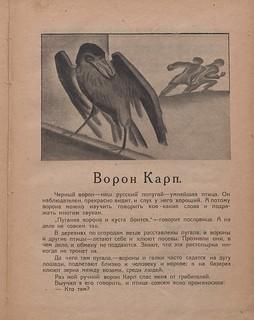 Мурзилка 1925-08_21