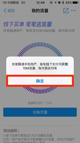 alipay_get_packet2