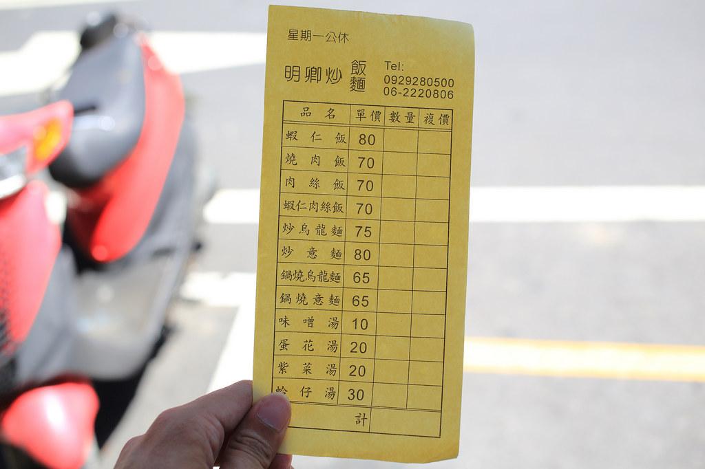 20150614-2台南-明卿蝦仁飯 (11)