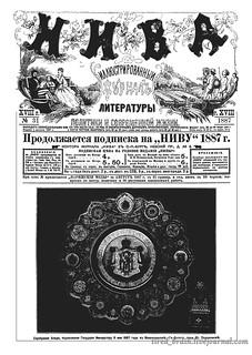 Niva 1887_0744