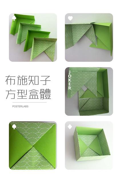 150806_Storigami_方形紙盒體作法二