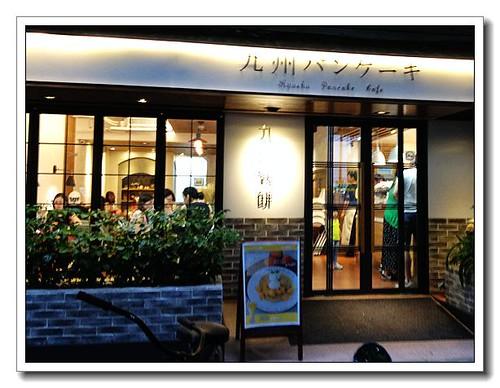 九州鬆餅6