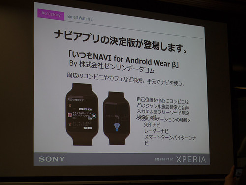 Xperia アンバサダー ミーティング スライド : Smart Watch 3 おすすめアプリ (2) : いつも NAVI for Android Wear β