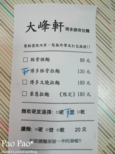 豐原大峰軒拉麵店