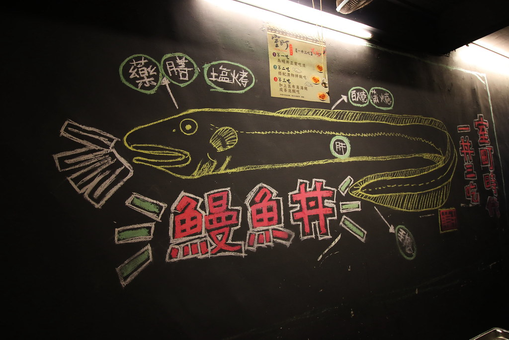 室町鰻丼三吃 (8)