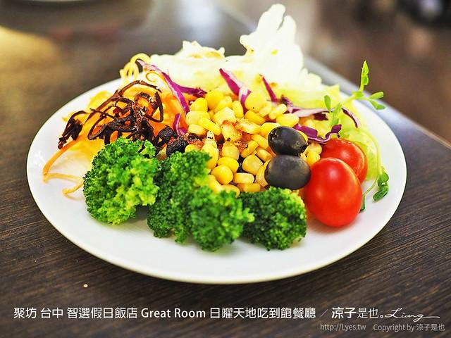 聚坊 台中 智選假日飯店 Great Room 日曜天地吃到飽餐廳 54