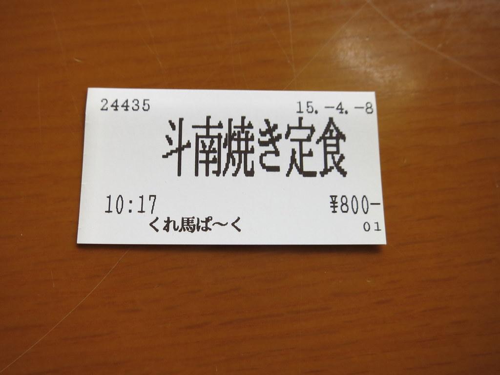 IMG_7892