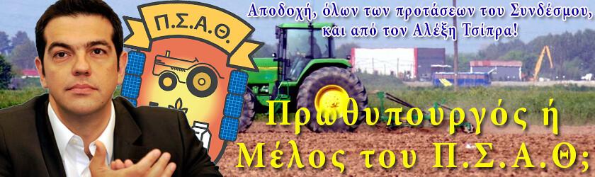 ΑΛΕΞΗΣ ΤΣΙΠΡΑΣ