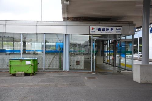 東成田駅:駅舎