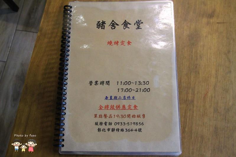 彰化美食 蒸鍋 033