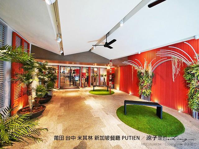 莆田 台中 米其林 新加坡餐廳 PUTIEN 8