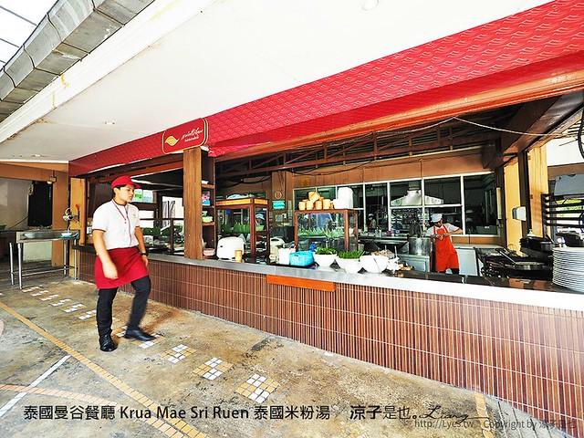 泰國曼谷餐廳 Krua Mae Sri Ruen 泰國米粉湯 45