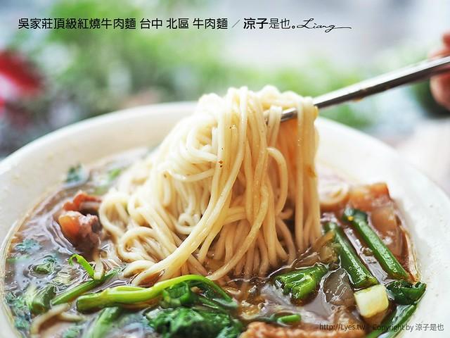 吳家莊頂級紅燒牛肉麵 台中 北區 牛肉麵 13