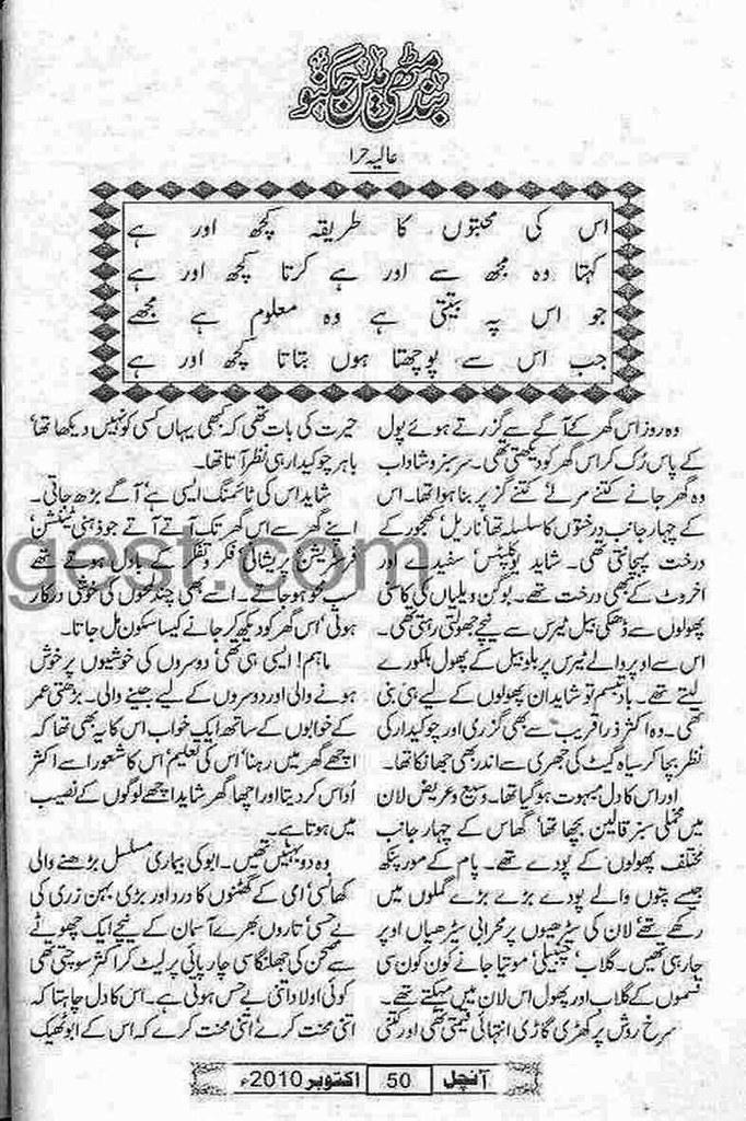 Bund Muthi Me Jugnoo Urdu Novel is writen by Alia Hira Social Romantic story, famouse Urdu Novel Online Reading at Urdu Novel Collection. Alia Hira is an established writer and writing regularly. The novel Bund Muthi Me Jugnoo Urdu Novel also