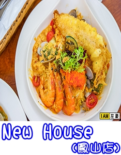 New House (鳳山店)