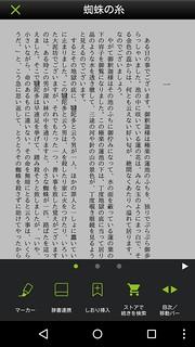 Doly ビューワーメニュー 小説 02