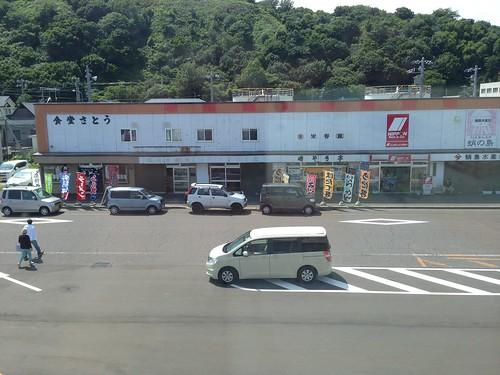 rishiri-island-isoyaki-tei-sato-syokudo