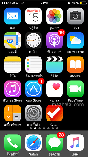 iPhone Big Font