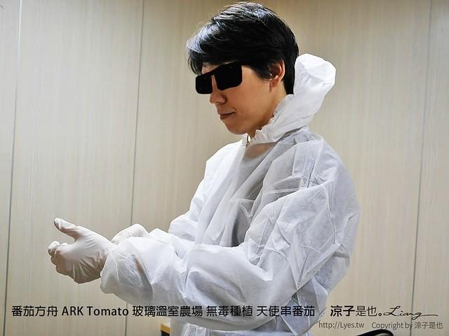 番茄方舟 ARK Tomato 玻璃溫室農場 無毒種植 天使串番茄 5
