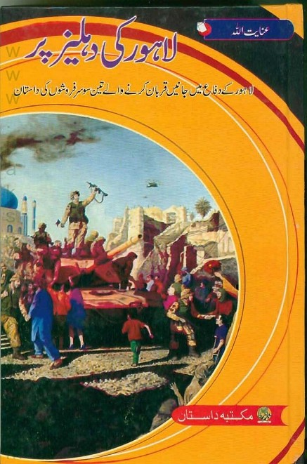 Lahore Ki Dihleez Per  is a very well written complex script novel which depicts normal emotions and behaviour of human like love hate greed power and fear, writen by Inayatullah , Inayatullah is a very famous and popular specialy among female readers