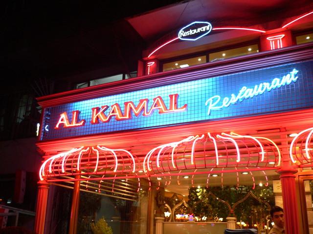 Al Kamal