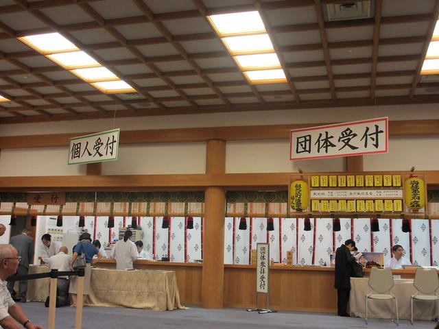 みたままつり昇殿参拝の受付 by Yasue FUJIYAMA, on Flickr