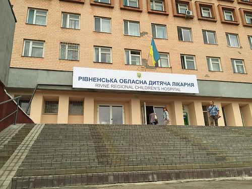 Рівненська обласна дитяча лікарня