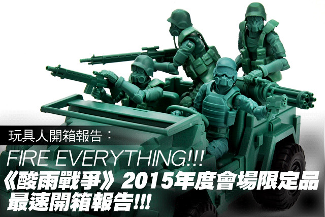 FIRE EVERYTHING!!! 《酸雨戰爭》2015年度會場限定品 最速開箱!!!