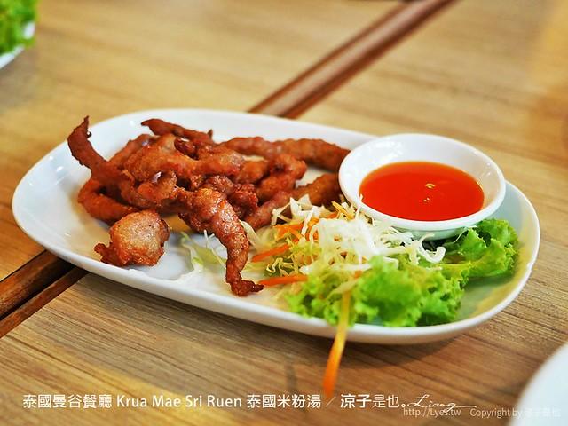 泰國曼谷餐廳 Krua Mae Sri Ruen 泰國米粉湯 29