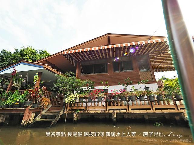 曼谷景點 長尾船 昭披耶河 傳統水上人家 72