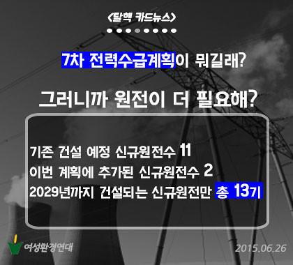 탈핵카드뉴스_7차전력