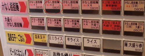 shirunashitantanmenkunimatsu007