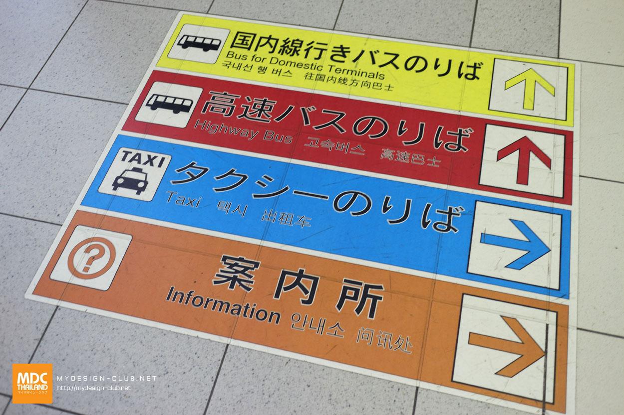 MDC-Japan2015-007
