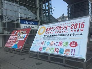 MFT2015 同時開催イベント