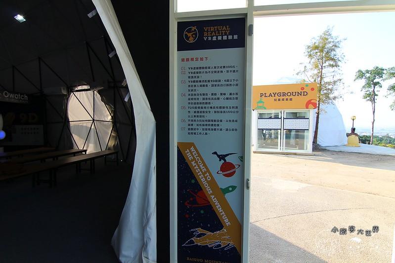 百果山親子探索樂園 081