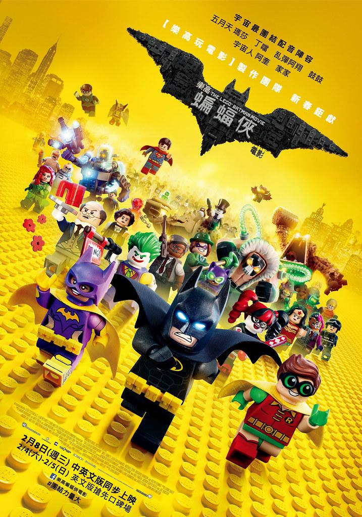 【得獎名單公布】當蝙蝠俠一定超讚的!【樂高蝙蝠俠電影】× 玩具人 試映會贈票活動!讓你搶先看~