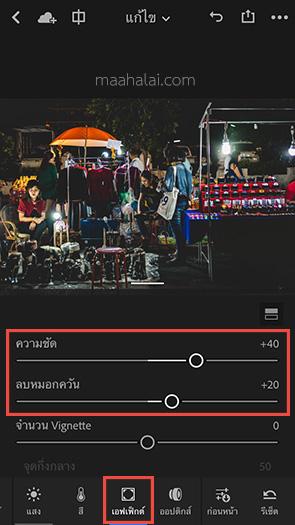 Lightroom Street Night Tone