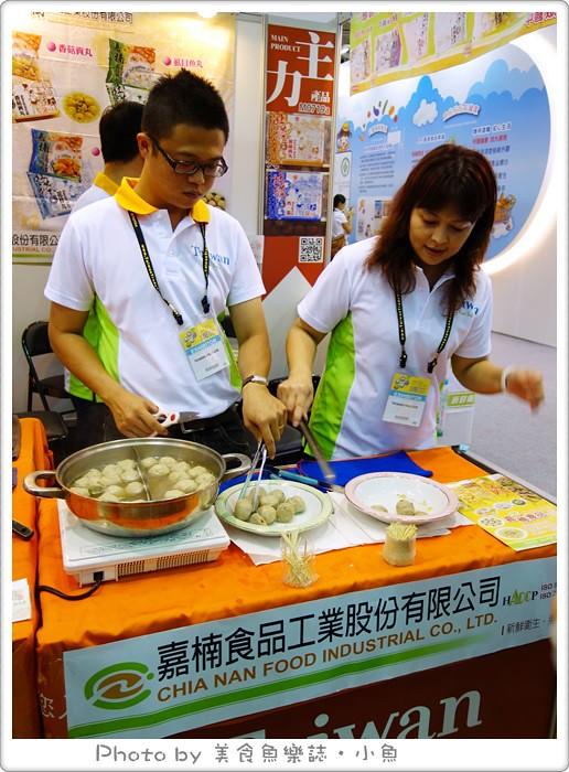 【活動】南港展覽館美食展‧CAS台灣食品安心啟航 @魚樂分享誌