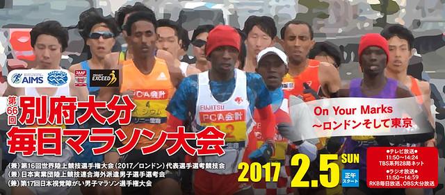 takalab_beppumarathon